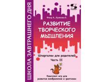Развитие творческого мышления. Часть II. Шпаргалки для родителей. Комплект игр для развития воображения и фантазии