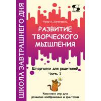 Развитие творческого мышления. Часть I. Шпаргалки для родителей. Комплект игр для развития воображения и фанта-зии