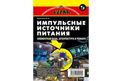 """В серии """"Компоненты и технологии"""" вышла новая книга Коростелина А. В. """"Импульсные источники питания. Элементная база, архитектура и ремонт"""""""
