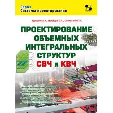 Проектирование объёмных интегральных структур СВЧ и КВЧ