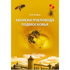 Записки пчеловода Подмосковья. Издание 4-е, дополненное