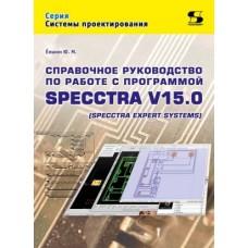 Справочное руководство по работе с программой SPECCTRA V15.0 (SPECCTRA EXPERT SYSTEMS)