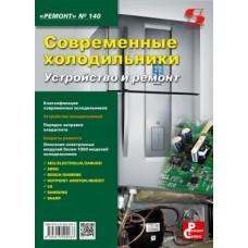 Современные холодильники. Ремонт №140