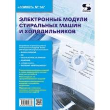 Электронные модули стиральных машин и холодильников. Ремонт №147