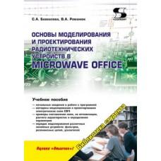 Основы моделирования и проектирования радиотехнических устройств в Microwave Office