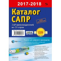 Каталог САПР. Программы и производители. 2017-2018 (5-е изд.)