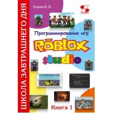 Программирование игр в RobloX Studio. Книга 1