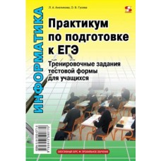 Практикум по подготовке к ЕГЭ. Тренировочные задания тестовой формы