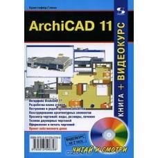 ArchiCAD 11 (+ DVD-ROM)