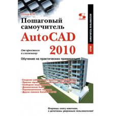 AutoCAD 2010. От простого к сложному. Пошаговый самоучитель