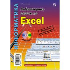 Лабораторные работы по Excel