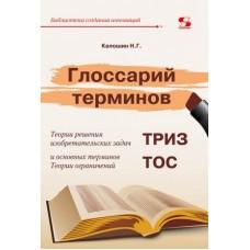 Глоссарий терминов Теории решения изобретательских задач и основных терминов Теории ограничений