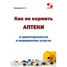 Как не кормить аптеки и ориентироваться в медицинских услугах
