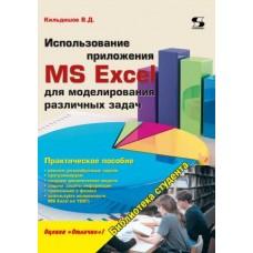 Использование приложения MS Excel для моделирования различных задач