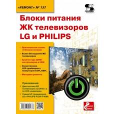 Блоки питания ЖК телевизоров LG и PHILIPS. Ремонт №137