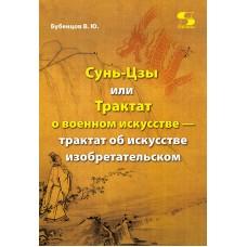 Сунь-Цзы, или Трактат о военном искусстве — трактат об искусстве изобретательском