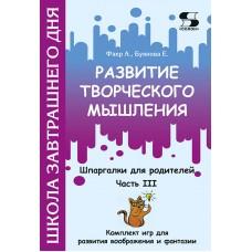Развитие творческого мышления. Часть III. Шпаргалки для родителей. Комплект игр для развития воображения и фантазии