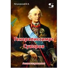 Генералиссимус Суворов. Рассказы и путь жизни