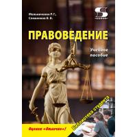 Правоведение. Учебное пособие