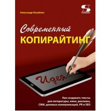 Современный копирайтинг. Как создавать тексты для литературы, кино, рекламы, СМИ, деловых коммуникаций, PR и SEO