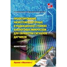Проектирование низкотемпературных и радиационно-стойких аналоговых микросхем для обработки сигналов датчиков: монография