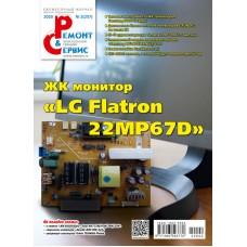 """Журнал """"Ремонт & Сервис № 2, 2020"""