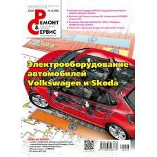 """Журнал """"Ремонт & Сервис № 3, 2020"""