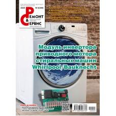 """Журнал """"Ремонт & Сервис № 5, 2020"""