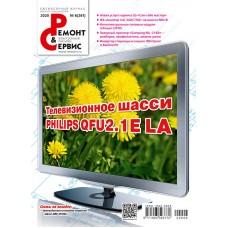 """Журнал """"Ремонт & Сервис № 6, 2020"""