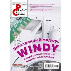 """Журнал """"Ремонт & Сервис № 7, 2020"""