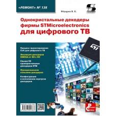 Однокристальные декодеры фирмы STMicroelectronics для цифрового ТВ. Ремонт №138