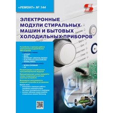 Электронные модули стиральных машин и бытовых холодильных приборов. Ремонт №144