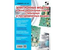 Электронные модули и функциональные платы стиральных и посудомоечных машин. Ремонт № 153