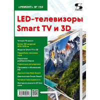LED-телевизоры Smart TV и 3D. Ремонт № 154