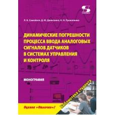 Динамические погрешности процесса ввода аналоговых сигналов датчиков в системах управления и контроля: монография