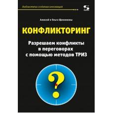 Конфликторинг. Разрешаем конфликты в переговорах с помощью методов ТРИЗ
