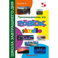 Создание игр в Roblox Studio. Книга 2