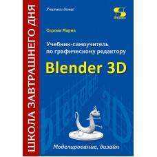 Учебник-самоучитель по графическому редактору Blender 3D. Моделирование и дизайн