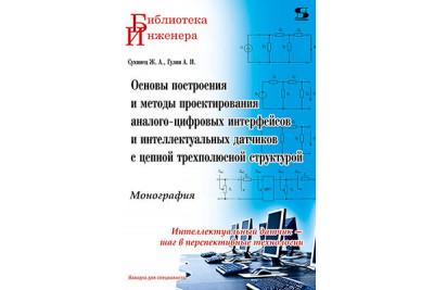 """В серии """"Библиотека инженера"""" вышла новая книга"""