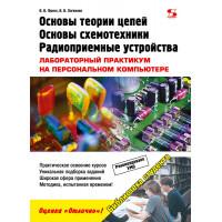 Основы теории цепей, основы схемотехники, радиоприемные устройства. Лабораторный практикум на персональном компьютере