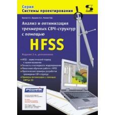 Анализ и оптимизация СВЧ-структур с помощью HFSS