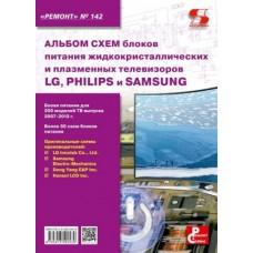 Альбом схем блоков питания жидкокристаллических и плазменных телевизоров LG, PHILIPS и SAMSUNG . Ремонт №142