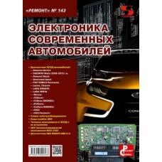 Электроника современных автомобилей. Ремонт №143