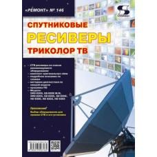 Cпутниковые ресиверы ТРИКОЛОР ТВ. Ремонт №146