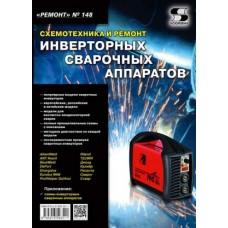 Схемотехника и ремонт инверторных сварочных аппаратов. Ремонт №148