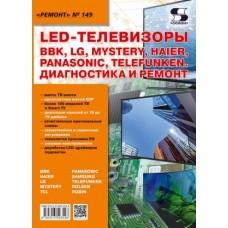 LED-телевизоры BBK, LG, Mystery, Haier, Panasonic, Telefunken. Диагностика и ремонт. Ремонт №149