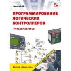Программирование логических контроллеров. Учебное пособие