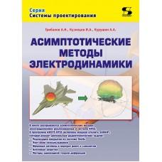 Асимптотические методы электродинамики