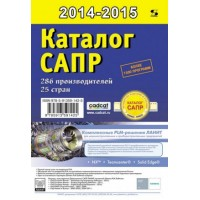 Каталог САПР. Программы и производители. 2014-2015 (4-е изд.)