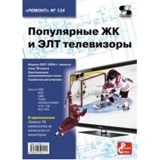 Популярные ЖК и ЭЛТ телевизоры. Ремонт №124